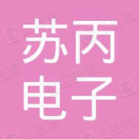 东莞市苏丙电子有限公司