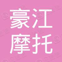 郑州豪江摩托车有限公司