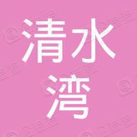 浙江清水湾置业有限公司