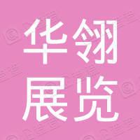 南京华翎展览服务有限公司