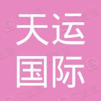 天运国际物流(广州)有限公司