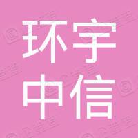 赣州市环宇中信房地产经纪有限公司
