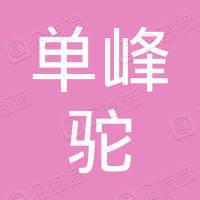 杭州单峰驼科技有限公司