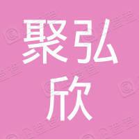 深圳市聚弘欣贸易有限公司