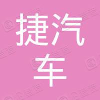 广州市番禺区石楼路捷汽车驾驶员培训服务部