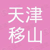 天津移山工程机械有限公司