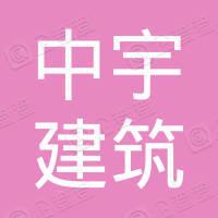 杭州中宇建筑设计有限公司余姚分公司
