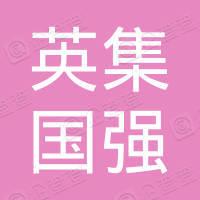 北京英集国强影视文化发展有限公司