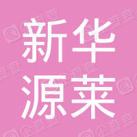 广州市花都区新华源莱电子厂