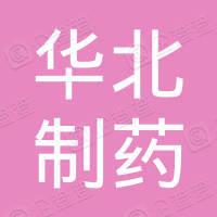 华北制药集团制剂有限公司