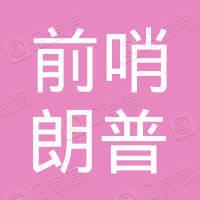 青岛前哨朗普测量技术有限公司北京办事处