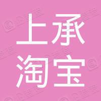杭州上承淘宝百货店
