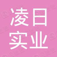 福建省凌日实业有限公司