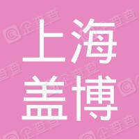 上海盖博士化妆品有限公司