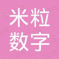 深圳市米粒数字科技有限公司