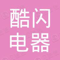 酷闪电器(上海)有限公司海安分公司