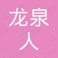海南龙泉人酒店管理集团有限公司