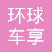 环球车享南京汽车租赁有限公司