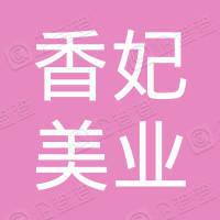 厦门市香妃美业化妆品有限公司