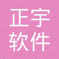 湖南正宇软件技术开发有限公司