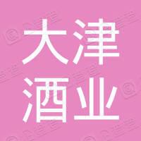 杨光的快乐生活(天津)有限公司