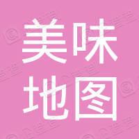 武汉美味地图食品有限公司