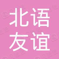 北京北语友谊商贸中心北京海淀区电脑维修维护服务分中心
