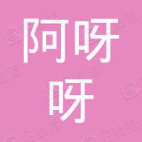 杭州富阳阿呀呀饰品有限公司