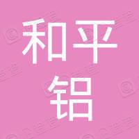 北京和平铝型材有限责任公司