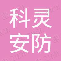 科灵安防科技(上海)有限公司