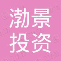 渤景(上海)投资中心(有限合伙)