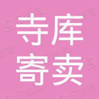 山西寺库寄卖有限公司