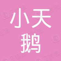 芜湖小天鹅制冷设备有限公司