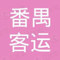 广州番禺客运站场管理有限公司