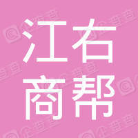 赣州江右商帮电子商务有限公司