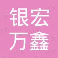 嘉兴银宏万鑫投资合伙企业(有限合伙)