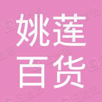 巫溪县姚莲百货店