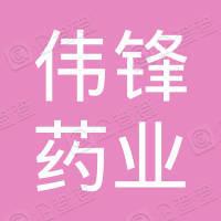 浙江伟锋药业有限公司