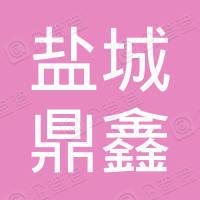 盐城市鼎鑫汽车配件有限公司