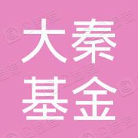 大秦基金管理有限公司