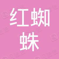 洮南市红蜘蛛陶瓷商店