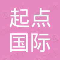 深圳市起点国际贸易有限公司