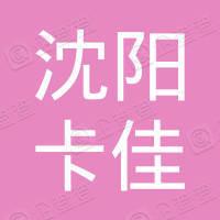 沈阳卡佳商务咨询有限公司