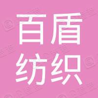 鸡泽县百盾纺织有限公司