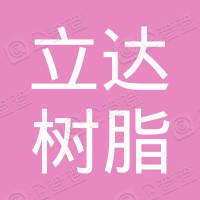 扬州市立达树脂有限公司