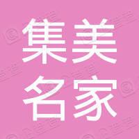 深圳市集美名家物业管理有限公司