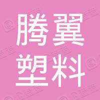 江阴市腾翼塑料制品有限公司