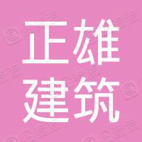 浙江正雄建筑劳务有限公司