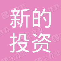 广东新的投资管理有限公司