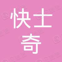 上海润邦快士奇实业有限公司